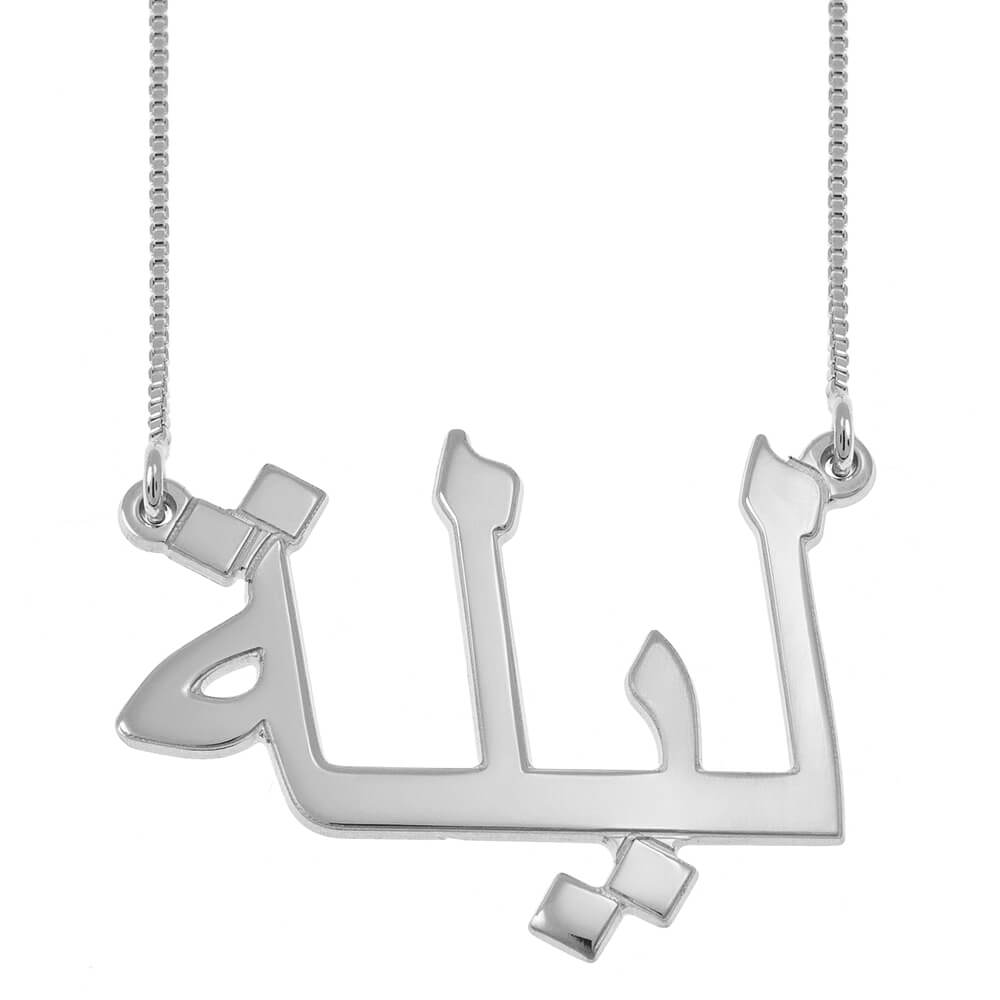 Personalised Arabic Name Necklace silver