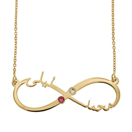 Arabic Infinity Cut Out Name Necklace with Birthstones